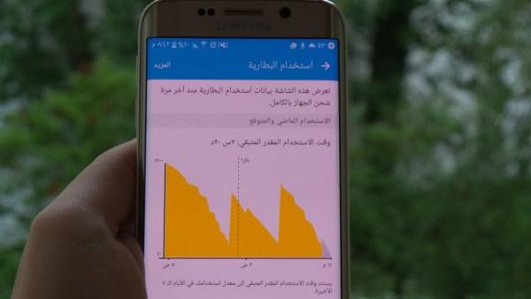 تطبيقات تؤثر علي أستهلاك البطارية الخاصة بهاتفك و تستنفذها بسرعة و تؤثر علي أداء الهاتف