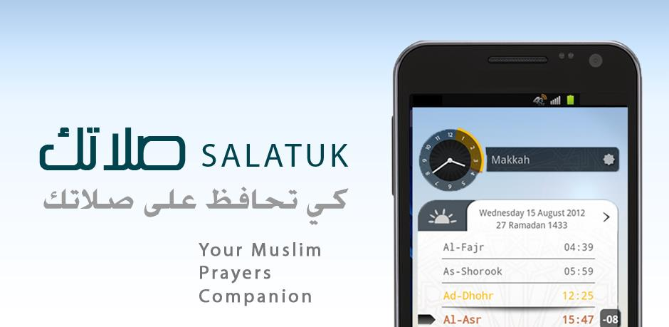 مجموعة من أفضل التطبيقات الإسلامية المميزة علي متجر جوجل بلاي