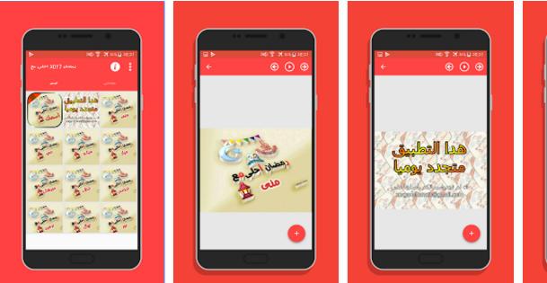 أفضل التطبيقات الرمضانية للشهر الكريم علي متجر جوجل