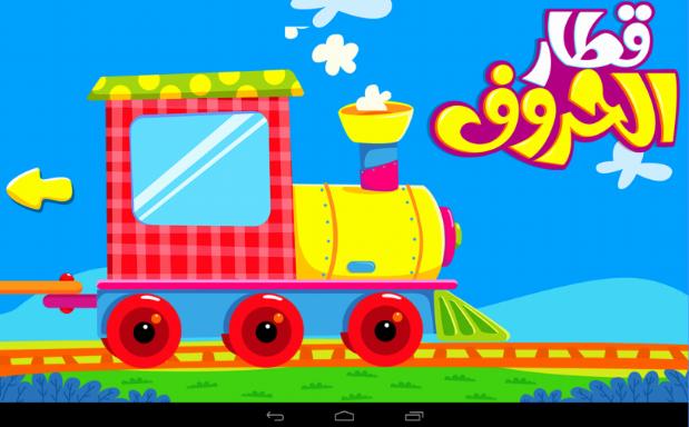 مجموعة من أفضل تطبيقات الأطفال علي متجر جوجل بلاي المجانية و التي سوف تفيد طفلك