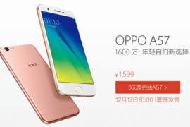 مراجعة هاتف أوبو A57 تعرف علي المواصفات و المميزات