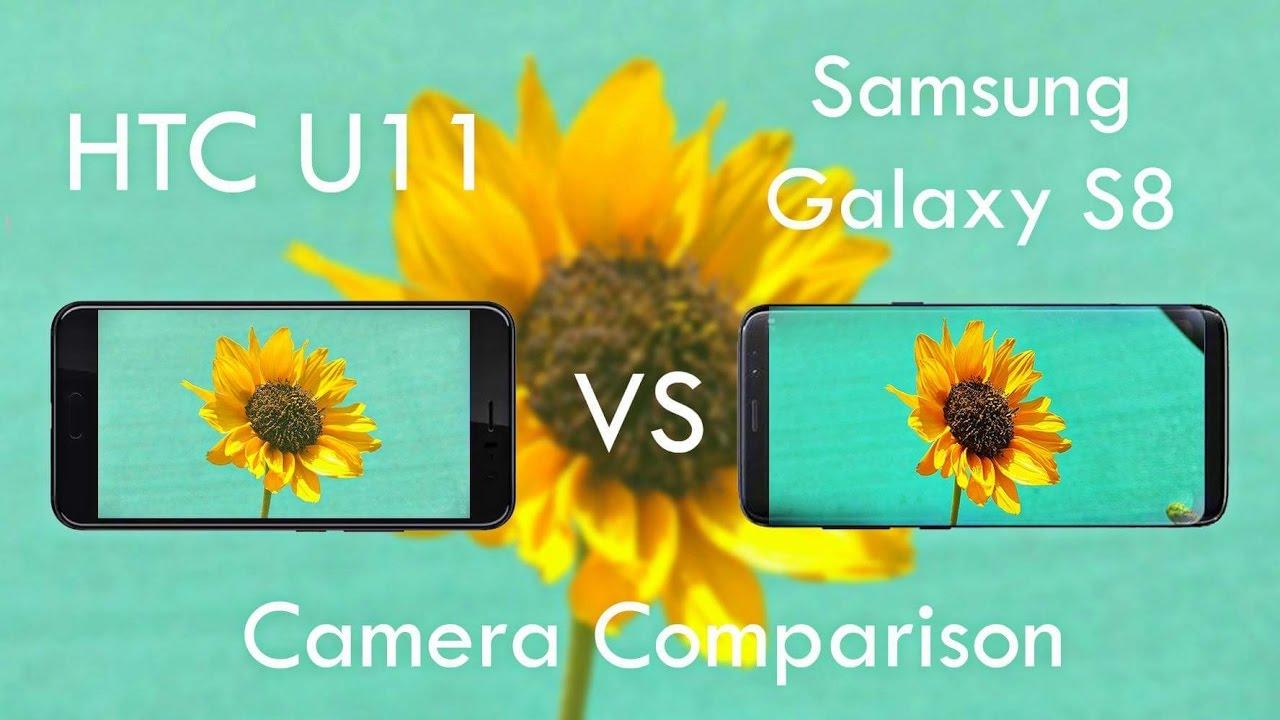 مقارنة بين أفضل كاميرات الهواتف في السوق Samsung S8 و HTC U11