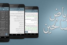 كتاب رياض الصالحين تطبيق مجاني مع الشرح المبسط لكل هواتف الاندرويد