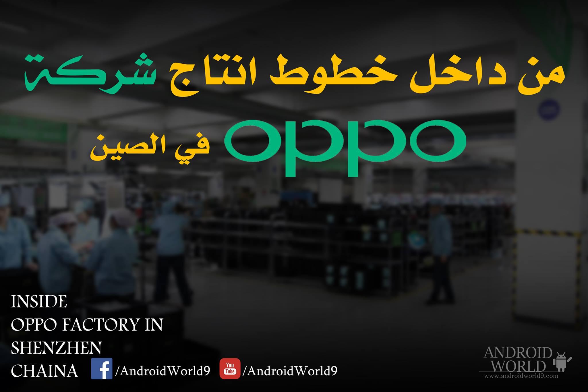 """جولة أندرويد ورلد داخل مصانع أوبو Oppo في الصين """" مراحل التصنيع """""""