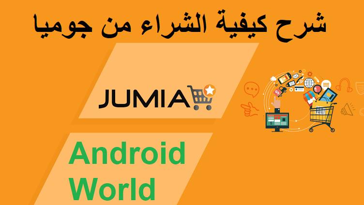 7196f0cea جوميا ، واحد من أفضل وأكبر مواقع التسوق الموجودة في مصر والشرق الأوسط  وإفريقيا كلها، تأسس هذا الموقع أولاً في عام 2012 في نيجيريا فقط ثم بعد ذلك  قام بالتوسع ...