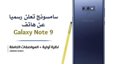 مميزات ومواصفات هاتف Galaxy Note 9 ونظرة أولية على الهاتف وتغطية خاصة من داخل مؤتمر الإعلان