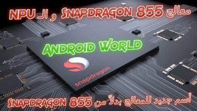 معالج Snapdragon 855 سيحتوي على وحدة معالجة مخصصة لمعالجة ودعم عمليات الذكاء الاصطناعي