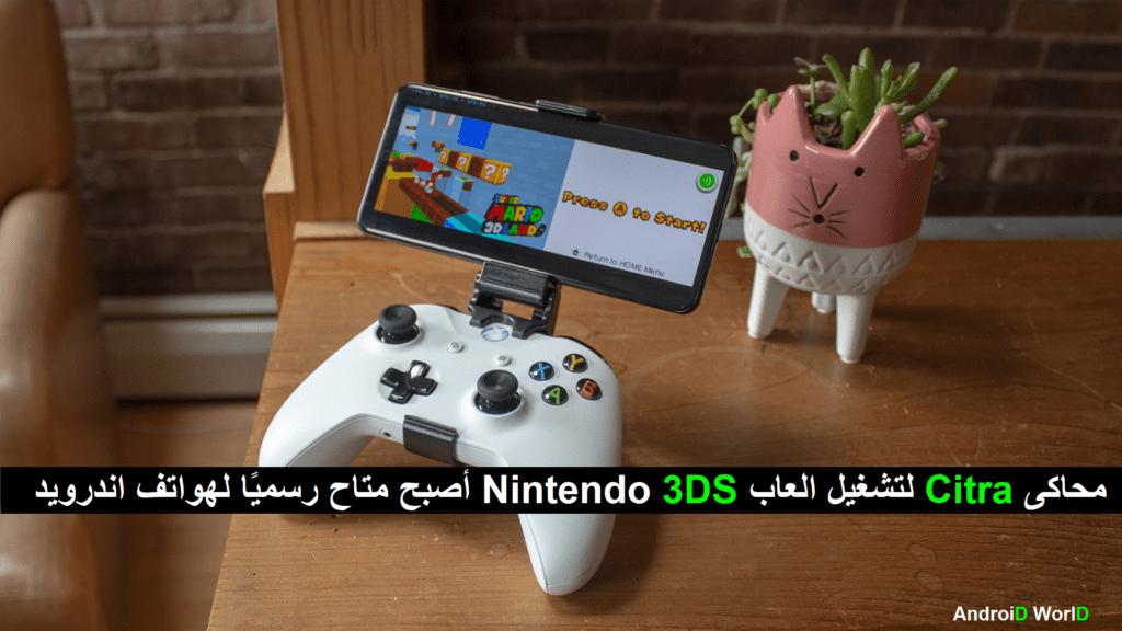 محاكى Citra لتشغيل العاب Nintendo 3ds أصبح متاح رسمي ا لهواتف اندرويد