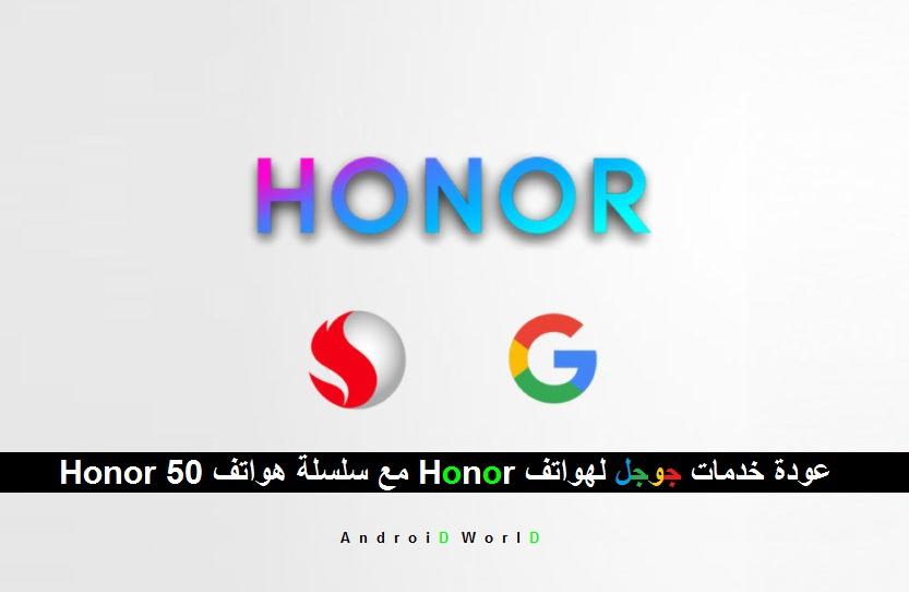 Honor 50 مع سلسلة هواتف Honor عودة خدمات جوجل لهواتف
