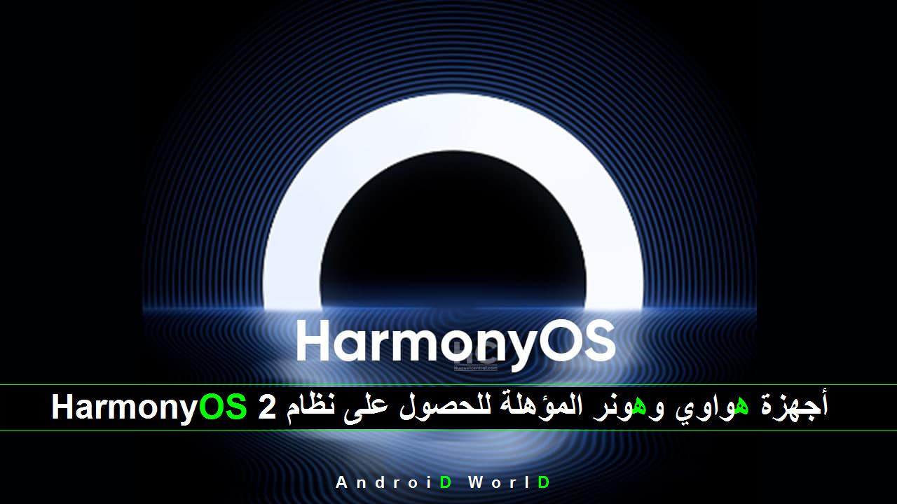HarmonyOS 2 أجهزة هواوي وهونر المؤهلة للحصول على نظام