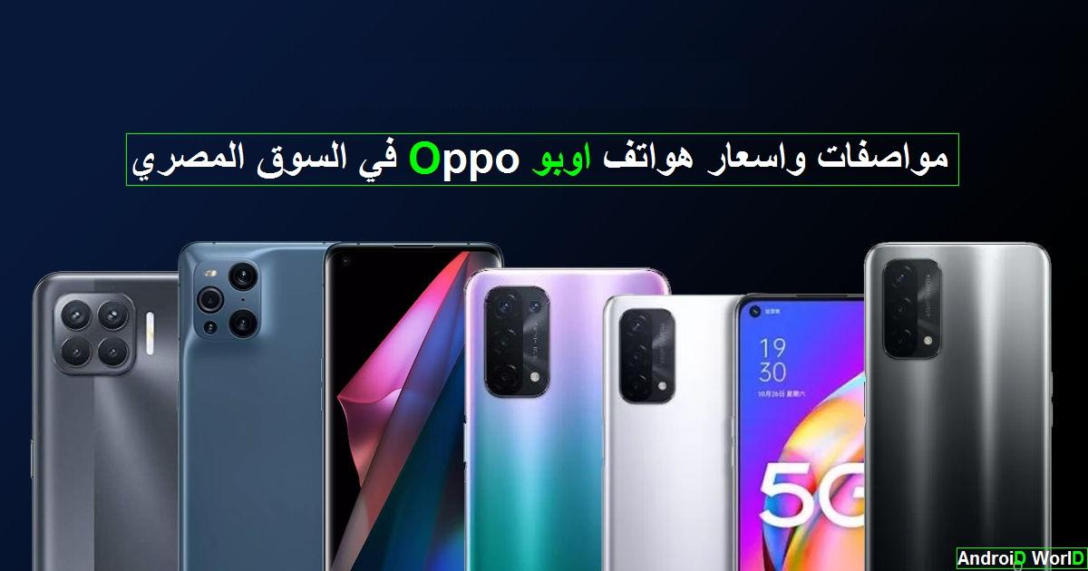 مواصفات واسعار هواتف اوبو Oppo في السوق المصري